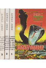 Rex Stout összegyűjtött művei I-III. (orosz) - Stout, Rex - Régikönyvek