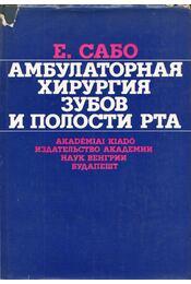 Аmbuláns szájsebészet (orosz) - Szabó Jenő - Régikönyvek