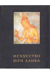 Srí Lanka művészete (orosz) - Szemeny Tjuljajev, Grigorij Bongard-Levin - Régikönyvek