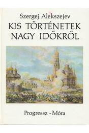 Kis történetek nagy időkről - Szergej Alekszejev - Régikönyvek