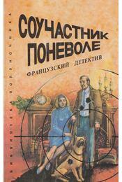 A vonakodó tettestárs (OROSZ) - Hrusztaljova, Sz. - Régikönyvek