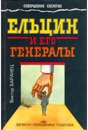 Jelcin és tábornokai (orosz) - Viktor Baranec - Régikönyvek