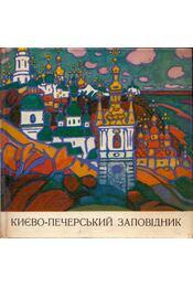 A Kijev-Pecserszk Nemzeti Történelmi és Kultúrális Emlékhely építészeti együttese Juri Himics festményein (ukrán) - Viktor Petropavlovszkij, Mark Petrenko - Régikönyvek