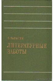 Irodalmi munkák (orosz nyelvű) - Zaligin, Szergej - Régikönyvek